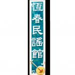 恆春民謠館