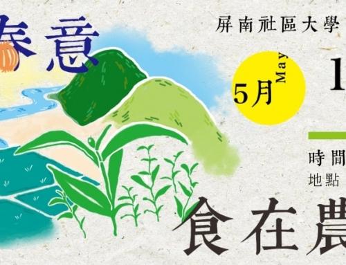 「半島春意 • 食在農」107-1 公民素養週