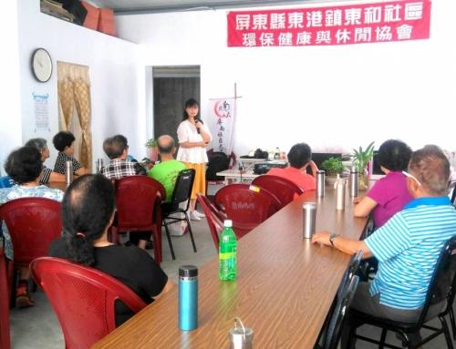 東港分校 107年度社區學習講座-中篇