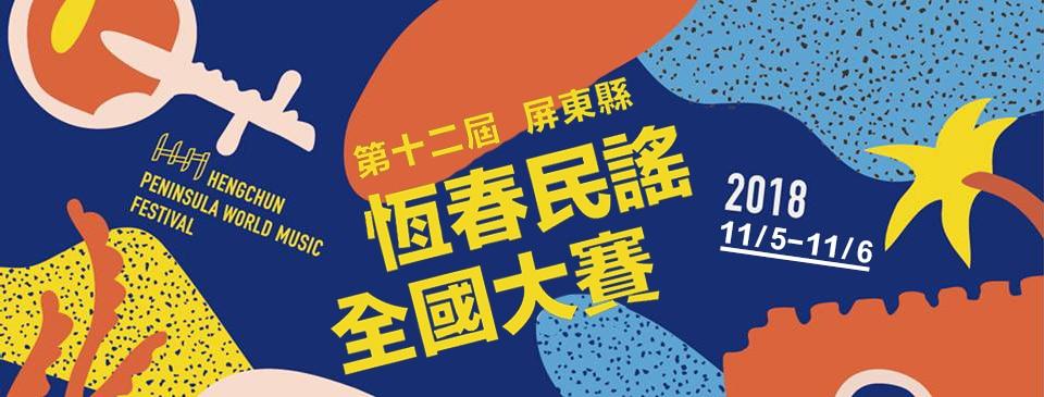2018 恆春民謠大賽 平面類-得獎名單