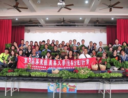 社大農誌:第3屆農業大學-恆春分班 Part.4