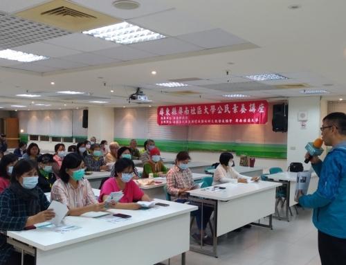 屏南區社區大學110-1學期公民素養系列講座