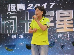 2017 南十字星吶活動相片