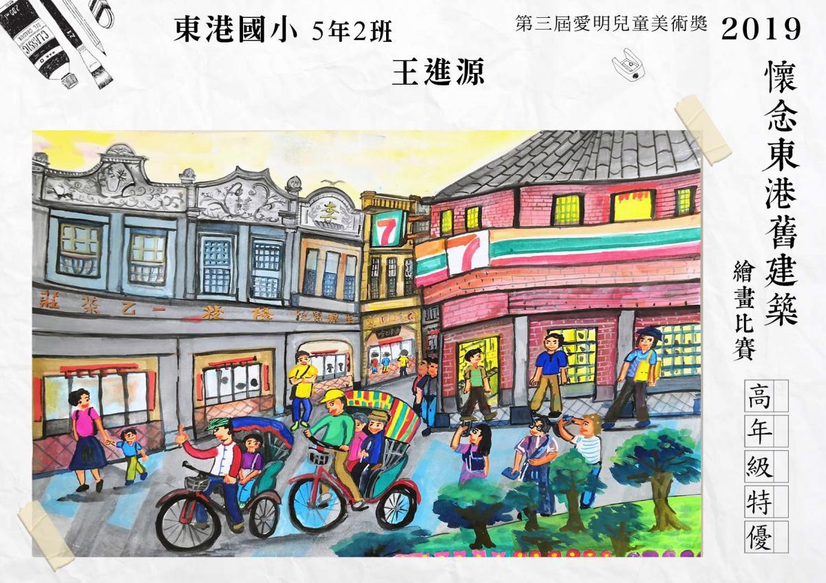 東港國小-5年2班-王進源