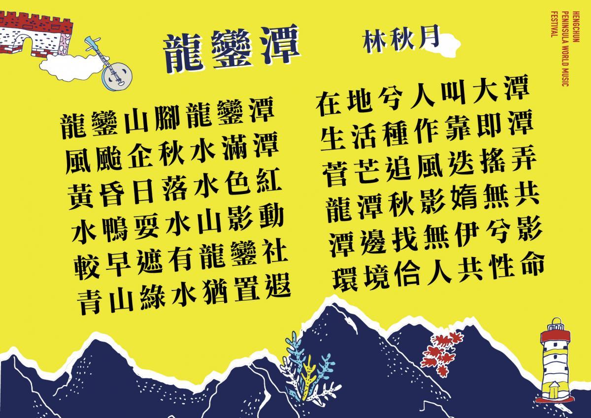 龍鑾潭-林秋月