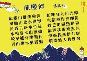 2019 恆春民謠全國大賽-詩詞徵稿組-優等